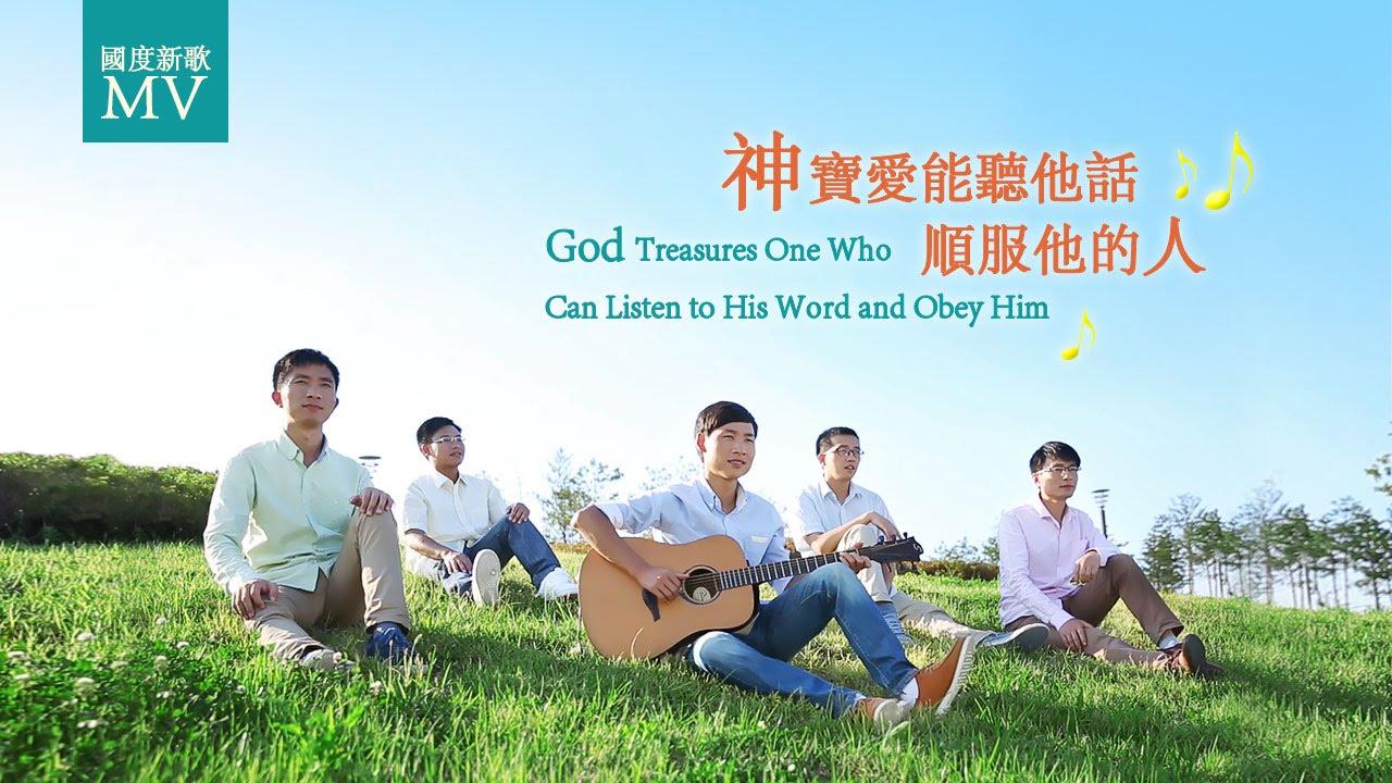基督教會歌曲《神寶愛能聽他話順服他的人》【MV】