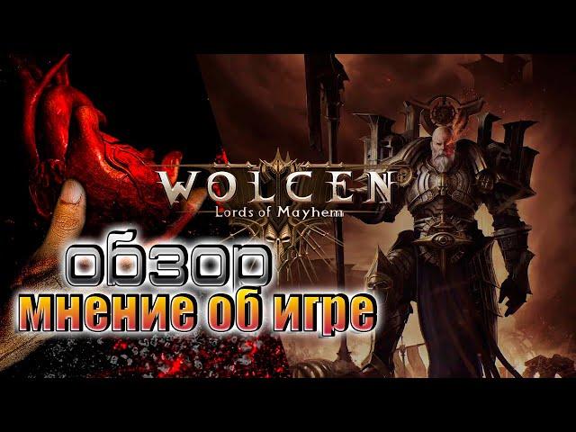 Wolcen: Lords of Mayhem (видео)