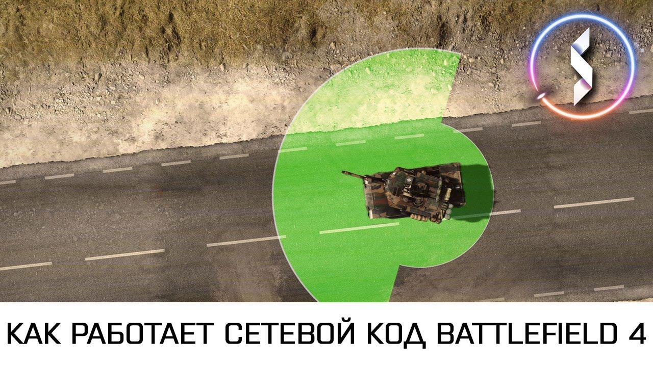 Как это работает: Сетевой код Battlefield 4
