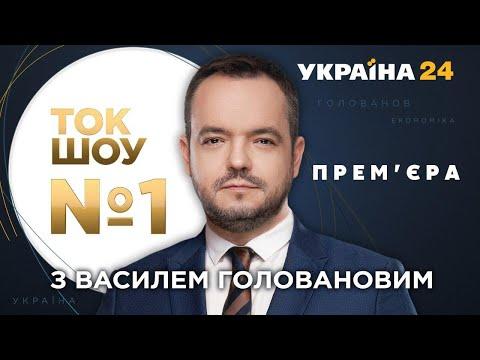 ТОК-ШОУ №1 Василя