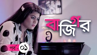 বাজিগর | Episode - 01 | Golam Kibria Tanvir , Moumita | Bangla New Drama Series 2021