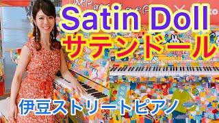 サテンドール Satin Doll JAZZの名曲をピアノで弾いてみました。 スーパービュー踊り子引退→サフィール踊り子へ。 @伊豆急下田駅 <サテンドール関連動画> Duke ...