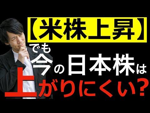 【米株反発】でも今の日本株は上がりにくい?いまの日本株の状況についてわかりやすく解説します!