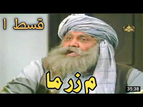Download Meem zar ma episode 1|PTV home old pushto drama| by funny world