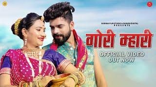 गोरी म्हारी - Mahesh Lohar | Marwadi Banna Banni Geet | Gori Mhari | Latest Rajasthani Song 2020
