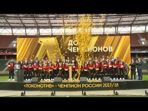 Игроков и тренеров «Локомотива» наградили золотыми медалями за победу в чемпионате России