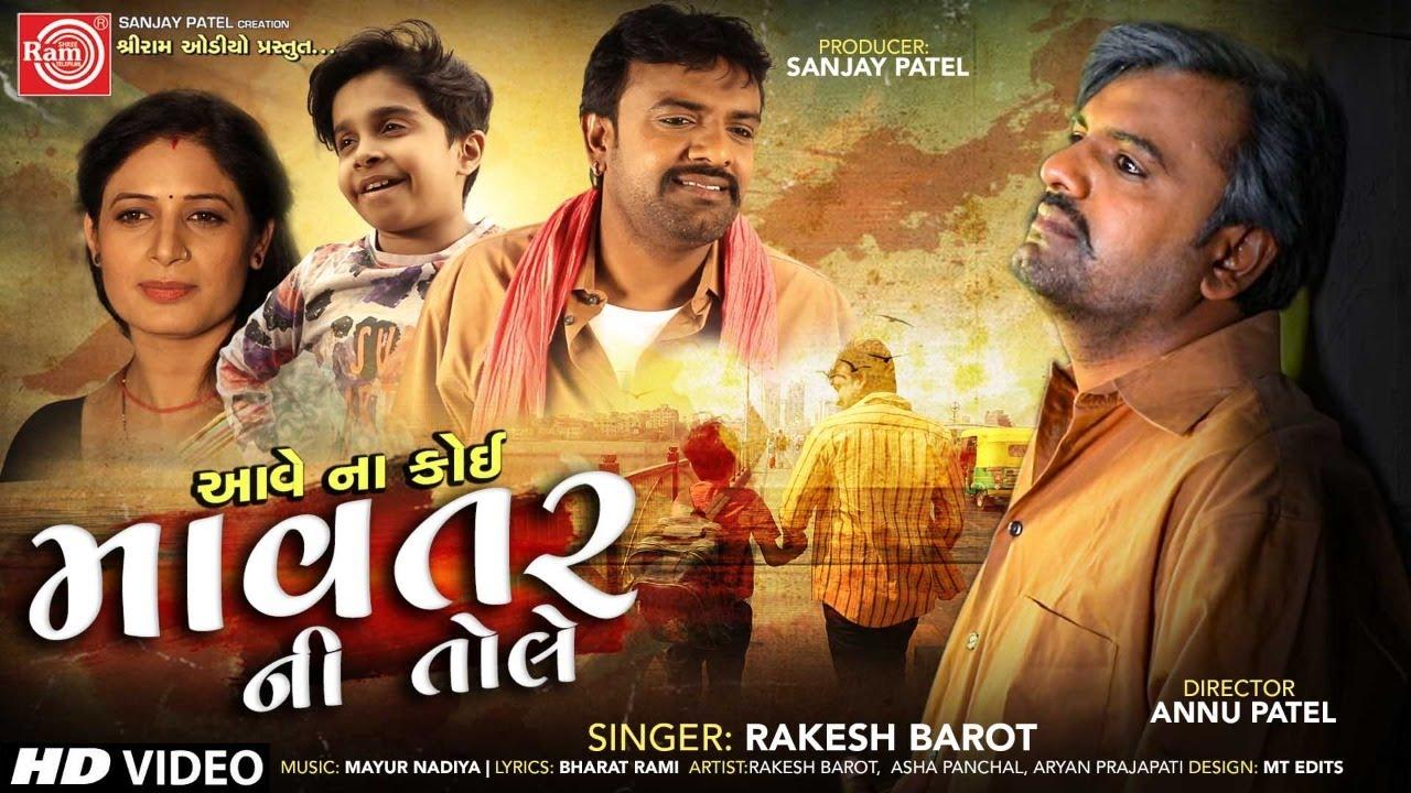 Aave Na Koi Mavtar Ni Tole ||Rakesh Barot ||New Gujarati Video Song 2020||Ram Audio