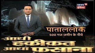 Aadhi Haqeeqat Aadha Fasana | क्या सच में है पाताललोक? | News18 India