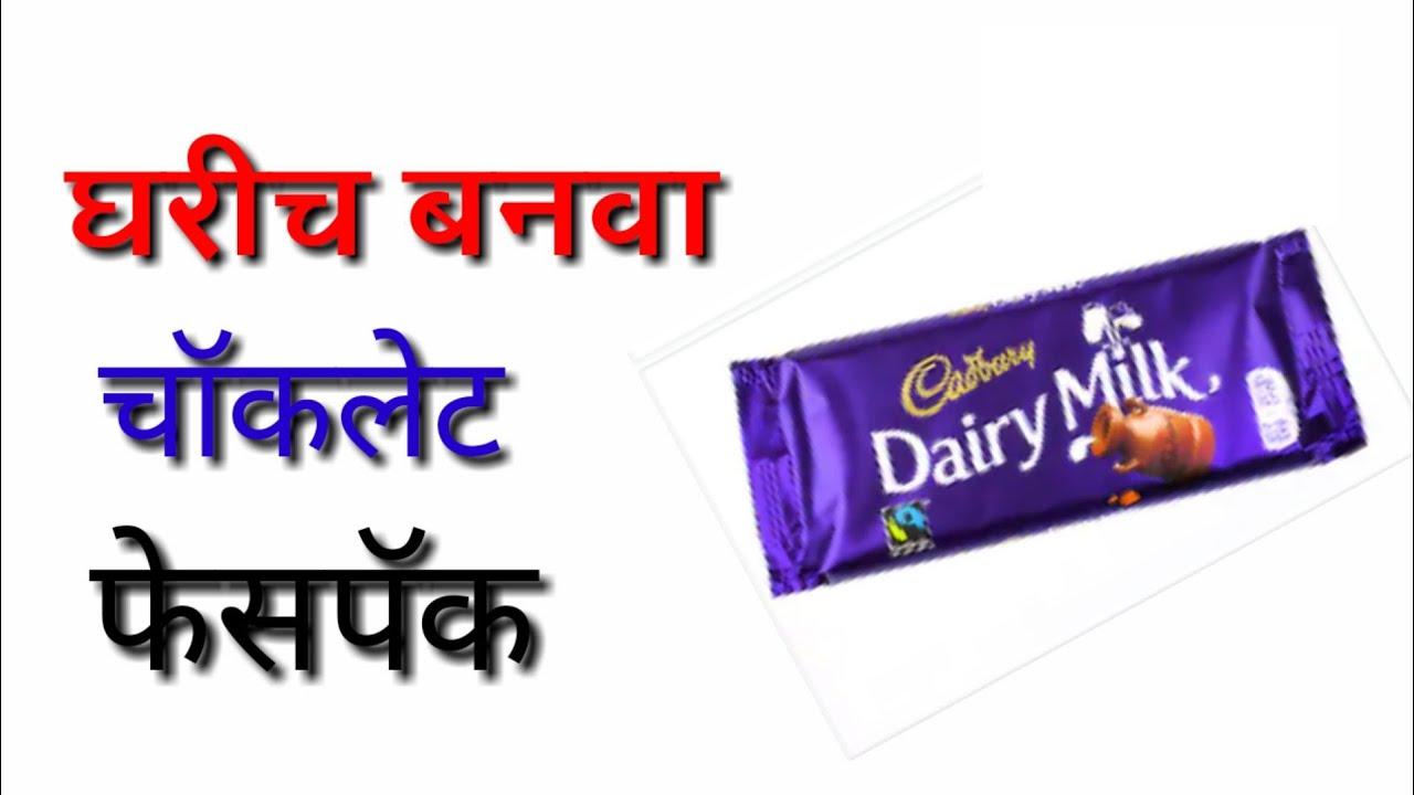 घरी बनवा चॉकलेट फेस पॅक | Chocolate Facial at home in marathi | MarathiGruhini