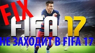 FIX! CRASH FIFA 17!Не запускается Fifa 17 Demo !Висит в диспетчере задач! FIFA 17 Demo does not open(, 2016-09-14T11:13:53.000Z)