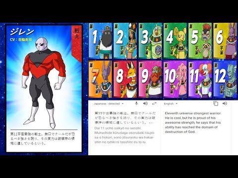 TOEI Animation Finally States Jiren's True Power (Dragon Ball Super)