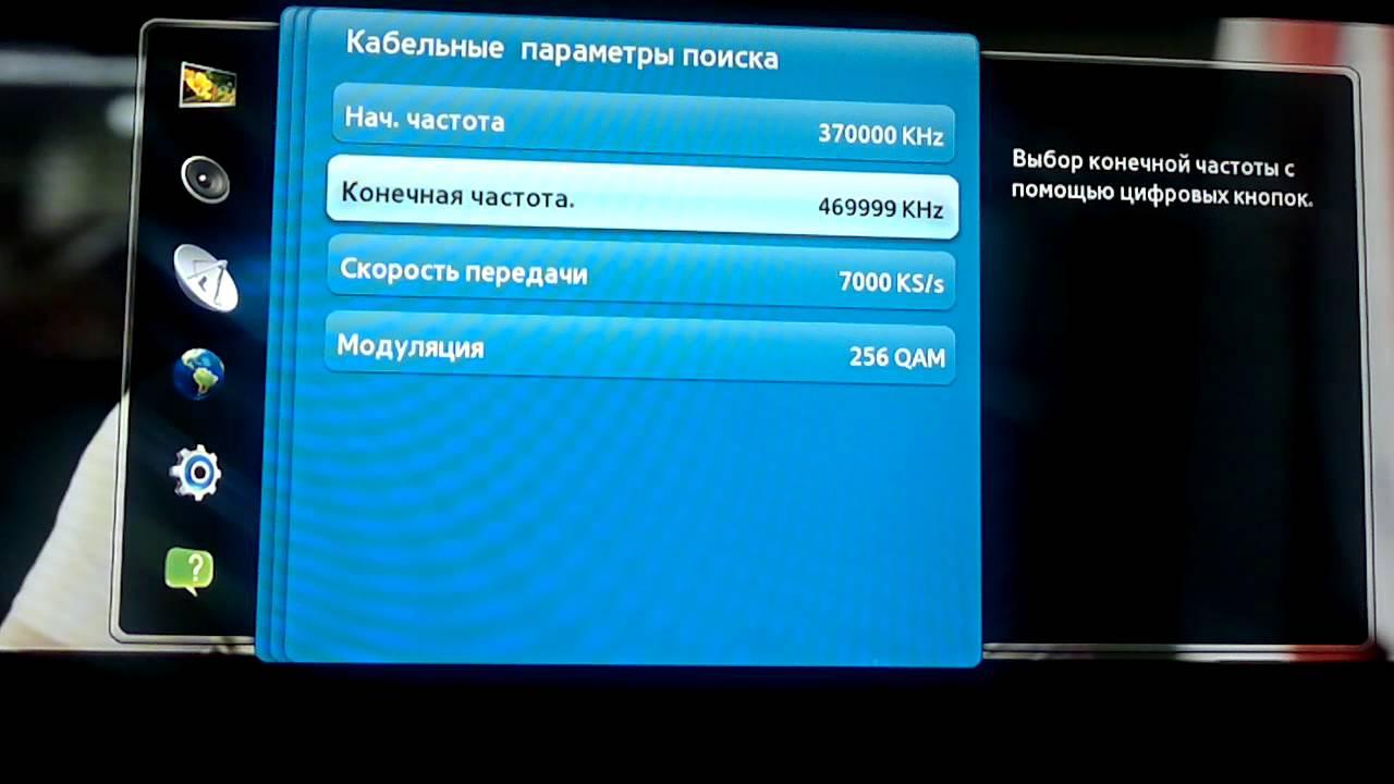 Цифровой телевидение коды