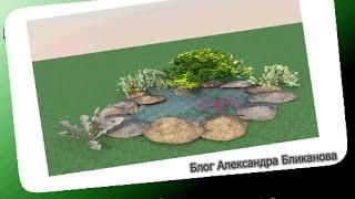 Как сделать декоративный водоем в Sweet Home 3d