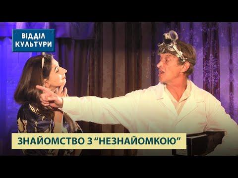 TPK MAPT: Прем'єра вистави «Незнайомка» у Миколаївському академічному  українському театрі