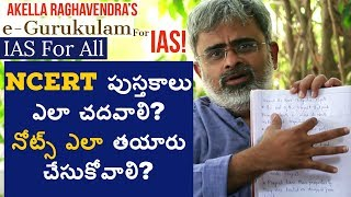 NCERT  నోట్స్ ఎలా తయారు చేసుకోవాలి? | AKELLA RAGHAVENDRA | e-Gurukulam For IAS | online-ias