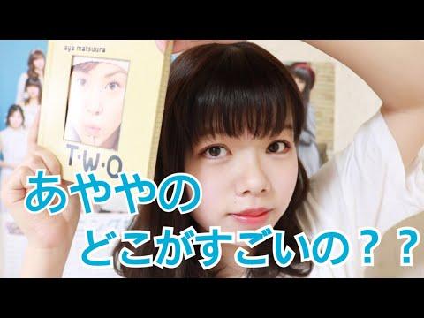 好きなハロメン語らせて 第1弾 平成の最強アイドル松浦亜弥編