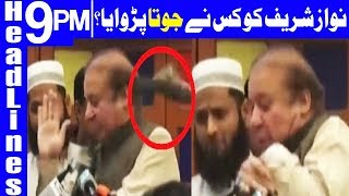 Who attacked Nawaz Sharif with Shoe? - Headlines & Bulletin 9 PM - 11 March 2018 - Dunya News