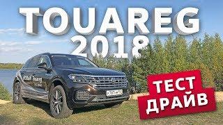 Volkswagen Touareg 2018 | Тест-драйв | Луидор-Авто | Часть 2