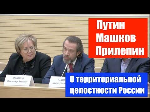 МАШКОВ ПУТИНу о границах России / Прилепин поправки в Конституцию