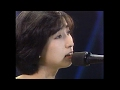 岡村孝子 「Believe」(Live in CONIFER FOREST '90)