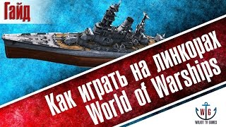 Гайд по линкорам World of Warships