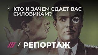 Эти люди пишут сотни доносов на оппозицию по всей России