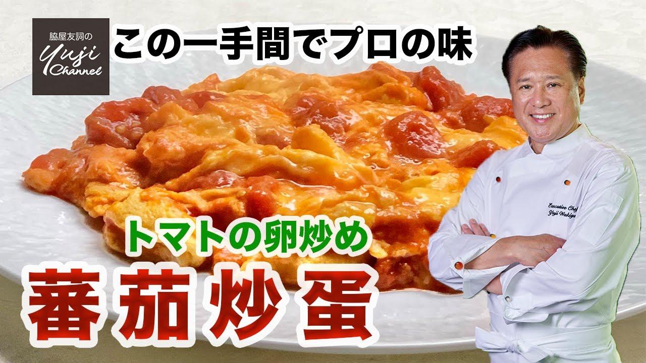 【15分で作る】濃厚!トマトの卵炒め【蕃茄炒蛋】/中華きほんのき