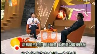 洪易融合民俗現代語彙 動物造型歡樂繽紛(上)