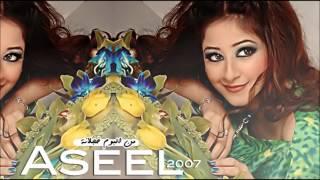 أسيل عمران - التزم حدك | البوم خجلانة 2007