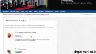 Відео-інструкція: Як налаштувати SmS-авторизацію гаманець Perfect Money