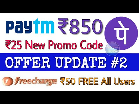 Paytm ₹25 New Promo Code : Phone Pe ₹850 CashBack Offer : Freecharge ₹50 FREE All Users Paytm Offer