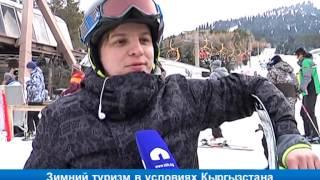 Зимний туризм в условиях Кыргызстана