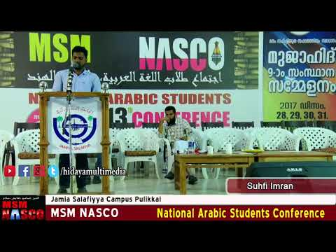 MSM NASCO | National Arabic Students Conference | Suhfi Imran | Pulikkal