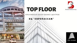 TOP FLOOR Креативный обзор бизнес-центра *ЕВРОПАССАЖ*