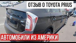 Отзыв владельца Toyota Prius. Автомобили из Америки