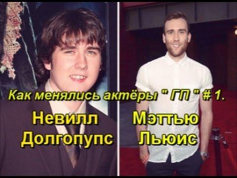 Как менялись актёры  Гарри Поттера  # 1 . Мэтью Льюис/Невилл Долгопупс.