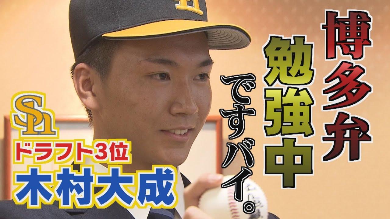 ももスポ★ホークスドラ3木村大成に指名あいさつ(2021/10/14)|テレビ西日本