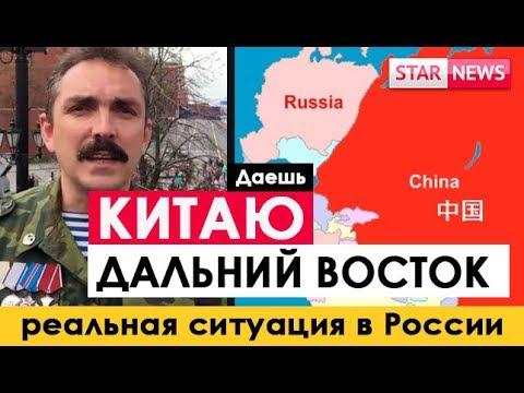 SIBERIA CHINA? Shendakov about the Far East! Russia 2018