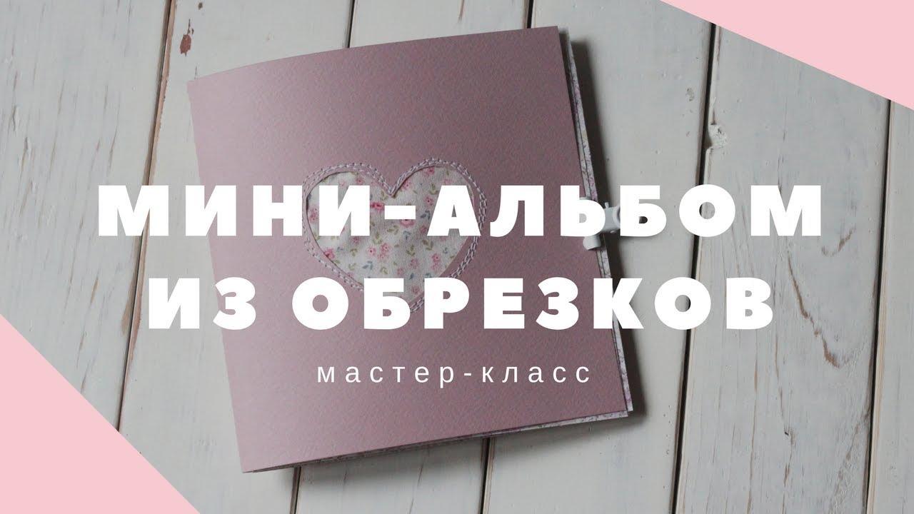 МАСТЕР-КЛАСС: Как сделать мини-альбом из обрезков бумаги