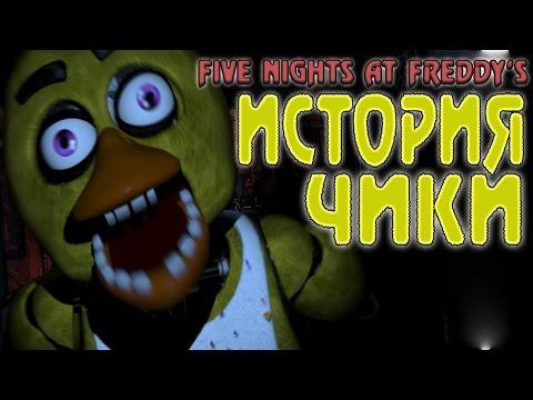 История Чики - Five Nights At Freddy's