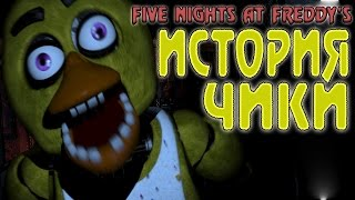 История Чики Five Nights at Freddy s