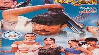 Repeat youtube video Shahid Khan, Shabnam Chaudry - Pashto Cinema Scope film | ZAMA DA KHARO JAMO YARA | Watch Full Movie