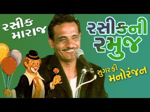 Rasikni Ramuj(રસીકની રમુજ) - Rasik Maharaj( રસીક મારાજ) - Gujarati Jokes & Entertainment Video