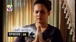 Kalu Araliya Episode 99 || කළු අරලිය   . . . | සතියේ දිනවල රාත්රී 10.00 ට ස්වර්ණවාහිනී බලන්න... Thumbnail
