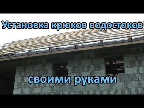 Установка крюков водостока (колхозный метод) .