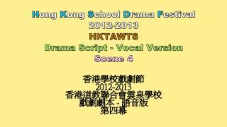 Publication Date: 2013-01-02 | Video Title: 2012-2013 HKSDF Drama Script -