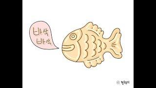 붕어빵 그리기 How to Draw fish bread #30