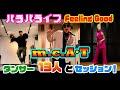 バラバライブ 『Feelin' Good -お家パラダイス-』 m.c.A・T with friends