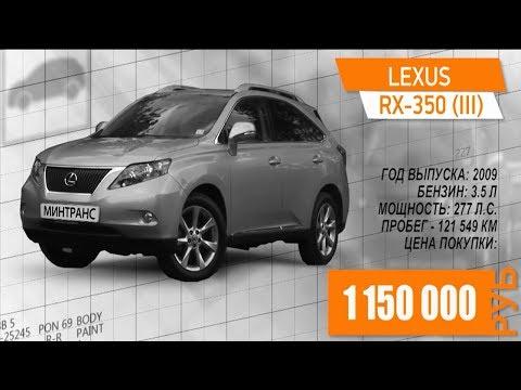 Lexus RX-350 III (2009г): можно ли купить премиум-класс за миллион рублей? Минтранс.