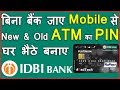 How To Generate NEW IDBI Debit ATM Card PIN    Rupay Card PIN Generation by IVR, Call, SMS or Online